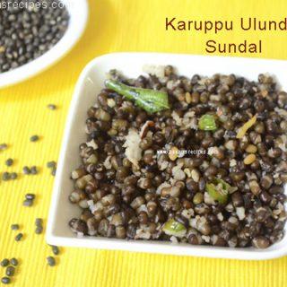 Karuppu Ulundu Sundal| Karuppu Ulundu Sundal Recipe