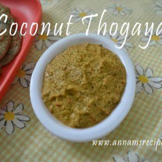 Coconut Thogayal | Coconut Thogayal Recipe