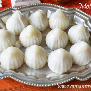 Mothagam Recipe | Ganesh Chaturthi Recipes